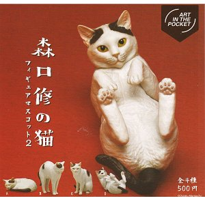 ART IN THE POCKET 森口修の猫 フィギュアマスコット2 全4種セット 2021年7月予約 toyshopside3