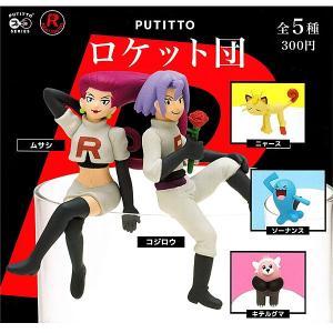 ポケットモンスター PUTITTO ロケット団 全5種セット