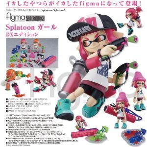 figma Splatoon スプラトゥーン2 ガール DXエディション|toyshopside3