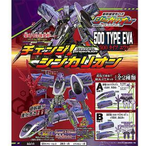 チェンジ!シンカリオン 500 TYPE EVA(500タイプ エヴァ)2種セット|toyshopside3