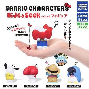 サンリオキャラクターズ Hide&Seek かくれんぼフィギュア 全5種セット toyshopside3