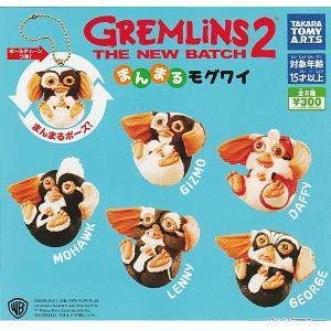 グレムリン2 まんまるモグワイ 全5種セット|toyshopside3