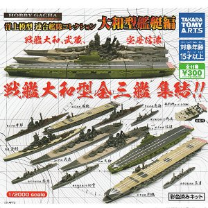 ホビーガチャ 1/2000スケール 洋上模型 連合艦隊コレクション 大和型艦艇編 全11種セット|toyshopside3