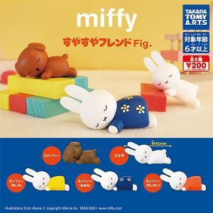miffy ミッフィー すやすやフレンドFig. 全5種セット 2021年7月予約 toyshopside3