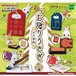 カプセルコレクション お詣りうさぎ 木の芽時 全6種セット|toyshopside3