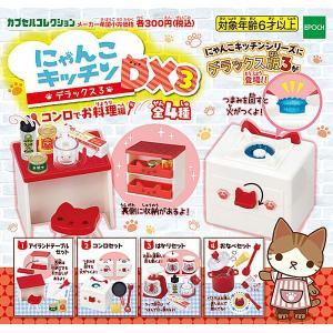 にゃんこキッチンDX3 コンロでお料理編 全4種セット|toyshopside3