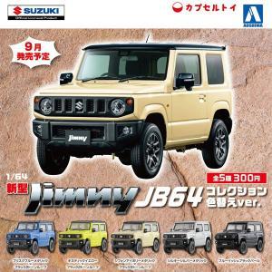 1/64 ジムニーコレクション JB64 色替えver. 全5種セット|toyshopside3