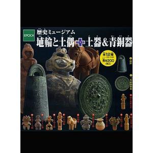 歴史ミュージアム 埴輪と土偶+土器&青銅器 全12種セット|toyshopside3