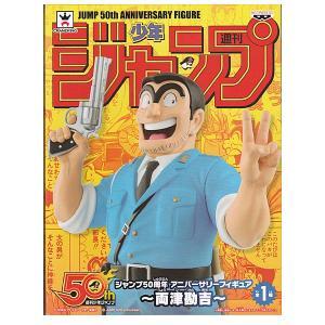 ジャンプ50周年 アニバーサリーフィギュア 両津勘吉|toyshopside3