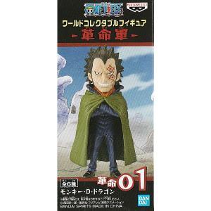 ワンピース ワールドコレクタブルフィギュア 革命軍 革命01 モンキー・D・ドラゴン|toyshopside3