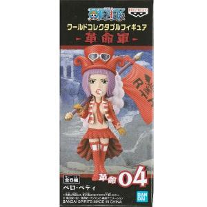 ワンピース ワールドコレクタブルフィギュア 革命軍 革命04 ベロ・ベティ|toyshopside3