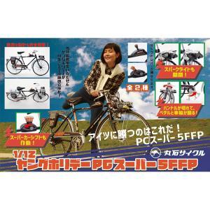 1/12スケール 丸石サイクル ヤングホリデー PC スーパー5FFP 全2種セット|toyshopside3