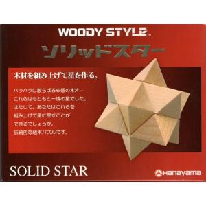 WOODY STYLE ソリッドスター [ハナヤマ]|toyskameta