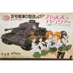 ガールズ&パンツァー 1/35 IV号戦車D型改 (F2型仕様) あんこうチームver. 【GP-7】(プラモデルキット) [プラッツ]|toyskameta
