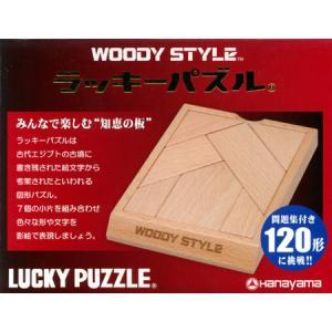 WOODY STYLE 木製ラッキーパズル [ハナヤマ]