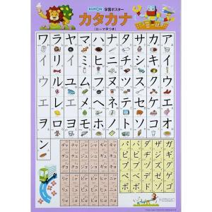 丈夫なポスターで、長くお部屋に貼っておけます。文字や数字の学習には、上手に表を取り入れると効果的です...