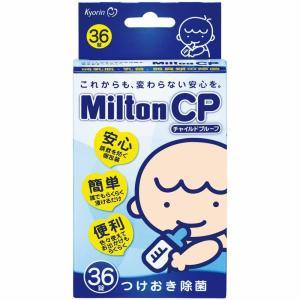 「ミルトンCPは、大切な赤ちゃんの哺乳びんを簡単除菌。」赤ちゃんを守りたいと願うママたちの強い味方で...