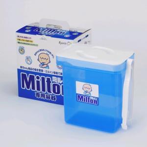 ミルトン 専用容器 4L