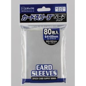 カードスリーブ レギュラーサイズ対応 ハードは、カードスリーブ80枚入り。カードサイズ64×89mm...
