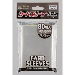 カードスリーブ スモールサイズ対応 ハードは、小型カードサイズにぴったりのハードスリーブ80枚入り。...