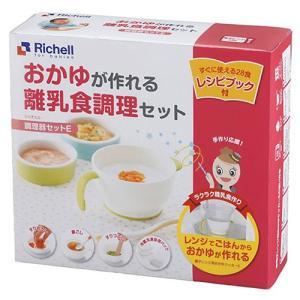 おかゆが作れる離乳食調理セット toysrus-babierus