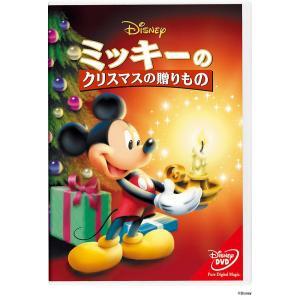 【DVD】ミッキーのクリスマスの贈りもの