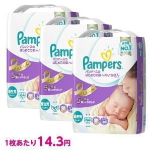 パンパース はじめての肌へのいちばん スーパージャンボ 新生...