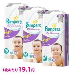 パンパース はじめての肌へのいちばん Mサイズ144枚(48枚×3) おむつ 紙おむつ 箱入り(カートン)