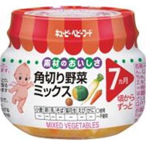 【キユーピー】 角切り野菜ミックス toysrus-babierus