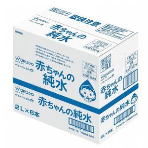 和光堂 ベビーのじかん 赤ちゃんの純水 2L×6本入り(ケー...