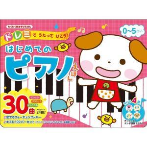 ドレミで歌う音声モードで、はじめてでも簡単にひける音遊びピアノ絵本。「恋するフォーチュンクッキー」な...