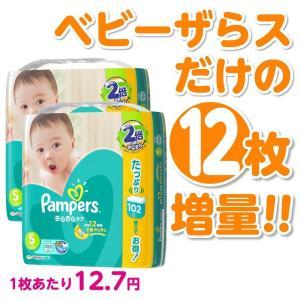 【増量】パンパース テープSサイズ216枚(102枚×2+ベ...