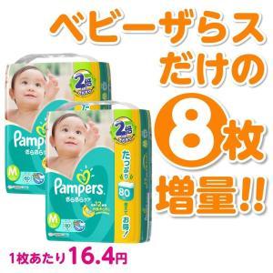 【増量】パンパース テープMサイズ168枚(80枚×2+ベビ...
