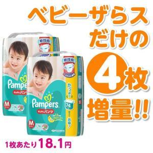 【増量】パンパース パンツMサイズ152枚(74枚×2+ベビーザらス限定 4枚増量) おむつ 紙おむつ 箱入り(カートン)