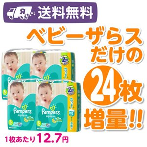 パンパース テープSサイズ432枚(102枚×4+ベビーザら...