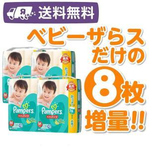 パンパース パンツMサイズ304枚(74枚×4+ベビーザらス...