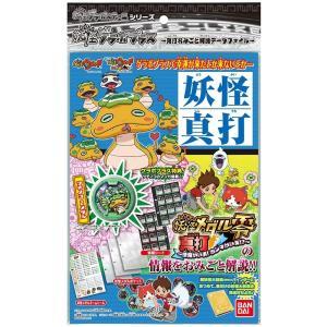 妖怪ウォッチ 妖怪ゲラポプラス 〜真打おみごと 解説データファイル〜