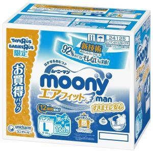 【パンツおむつ】ムーニーマンエアフィット Lサイズ 男の子用(9〜14kg)168枚(56枚×3パック)(カートン)