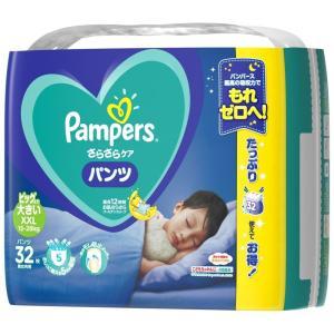 【パンツおむつBIGより大きい】 パンパース ウルトラジャン...