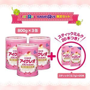 ベビーザらス限定 アイクレオのバランスミルク(800g×3缶...