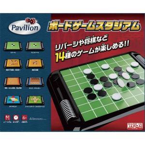 パビリオン ボードゲームスタジアム|toysrus-babierus