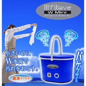 バケツサイズミニ洗濯機 マイウェーブダブルミニ【オンライン限定】【送料無料】
