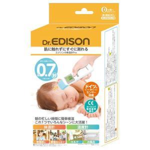 エジソンの体温計 Pro【送料無料】