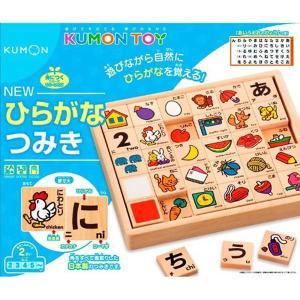 くもんの「ひらがなつみき」は、お子さまの成長に合わせて、楽しく遊びながら、ひらがな46字を学べ、カタ...