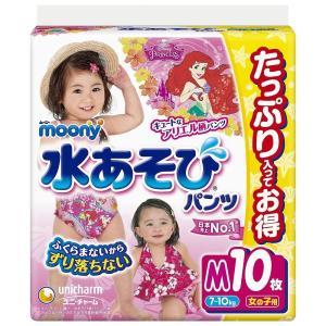 ムーニー 水あそびパンツ 女の子用 M 10枚