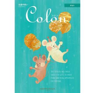 【出産内祝いカタログギフト】colon(コロン)タルト
