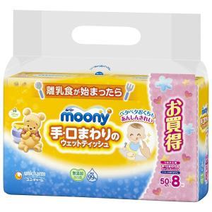 ムーニー手口まわりのウェットティッシュ詰替用(50枚入り×8...