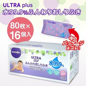 ベビーザらス限定 ウルトラプラス 水99.9%おしりふき(8...