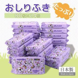 ベビーザらス限定 ウルトラプラス おしりふき(80枚×24個...