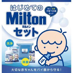 大切な赤ちゃんをバイ菌から守る!カンタン3ステップ。キレイに洗浄、ラクラク除菌!安心・お得の子育て応...
